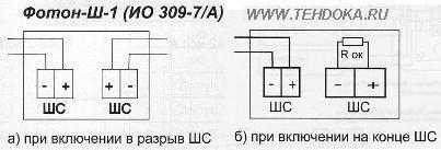 Схема подключения охранных датчиков фотон
